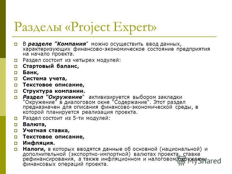 Разделы «Project Expert» В разделе