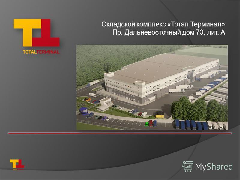 Складской комплекс «Тотал Терминал» Пр. Дальневосточный дом 73, лит. А