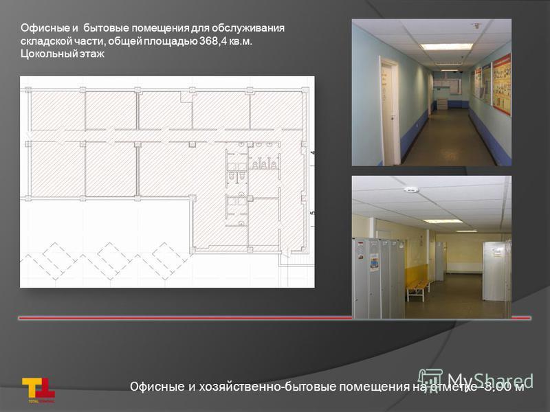 Офисные и хозяйственно-бытовые помещения на отметке -3,00 м Офисные и бытовые помещения для обслуживания складской части, общей площадью 368,4 кв.м. Цокольный этаж