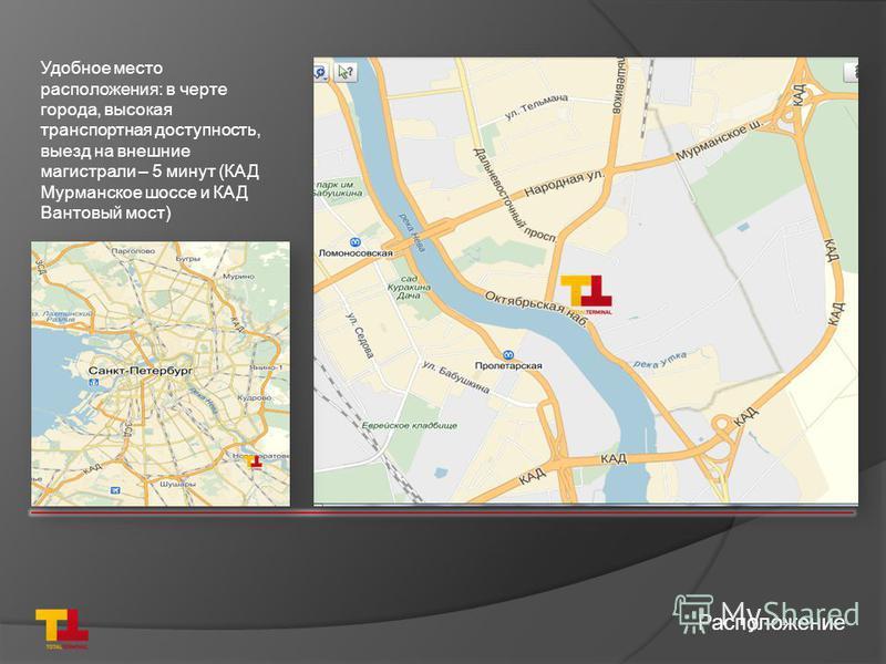 Расположение Удобное место расположения: в черте города, высокая транспортная доступность, выезд на внешние магистрали – 5 минут (КАД Мурманское шоссе и КАД Вантовый мост)