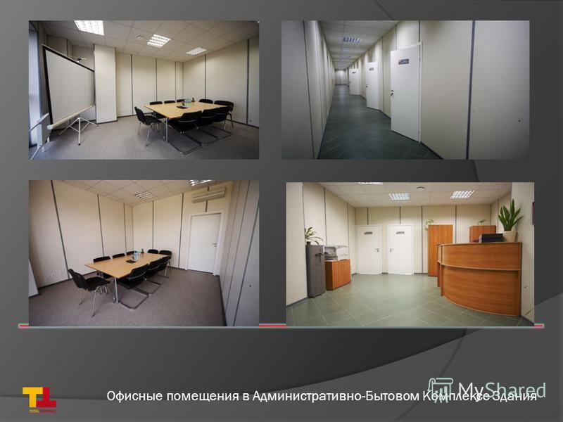 Офисные помещения в Административно-Бытовом Комплексе Здания