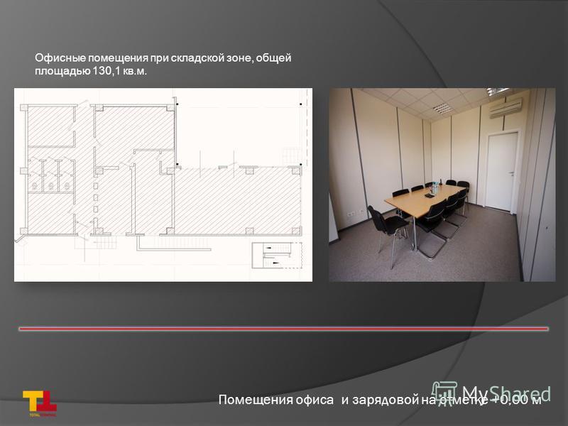 Помещения офиса и зарядовой на отметке +0,00 м Офисные помещения при складской зоне, общей площадью 130,1 кв.м.