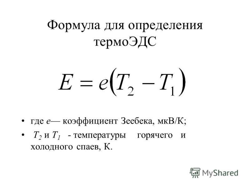 Формула для определения термоЭДС где е коэффициент Зеебека, мкВ/К; Т 2 и Т 1 - температуры горячего и холодного спаев, К.