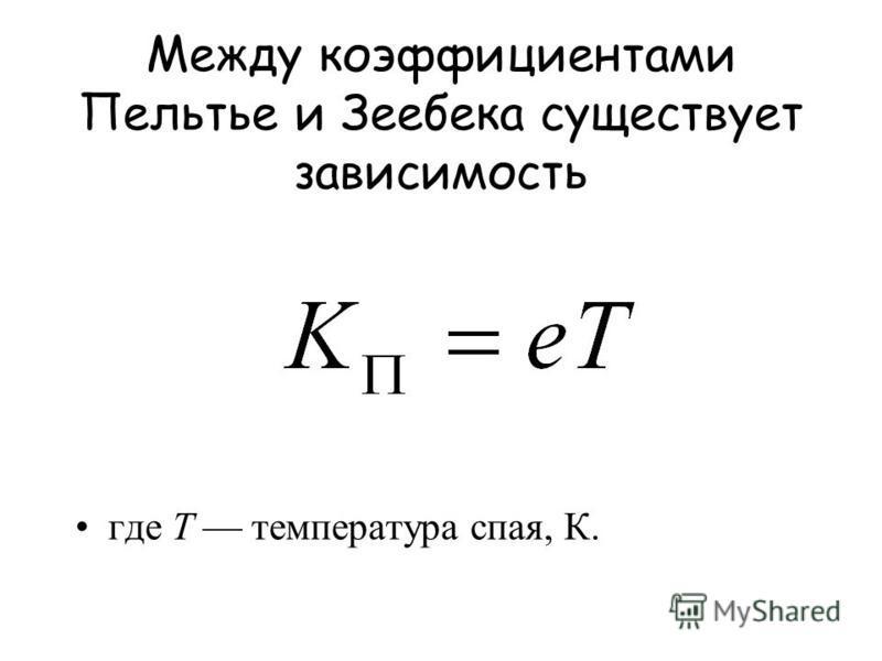 Между коэффициентами Пельтье и Зеебека существует зависимость где Т температура спая, К.