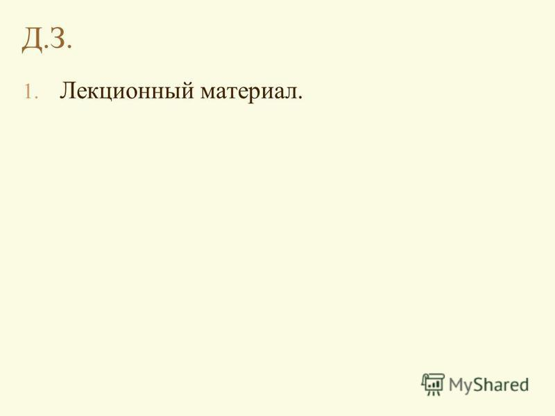 Д.З. 1. Лекционный материал.