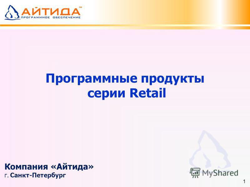 Программные продукты серии Retail Компания «Айтида» г. Санкт-Петербург 1