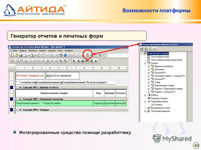 Генератор отчетов и печатных форм Возможности платформы 40 Интегрированные средства помощи разработчику