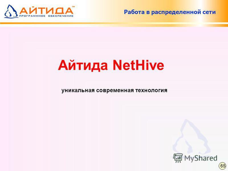 Работа в распределенной сети Айтида NetHive уникальная современная технология 65