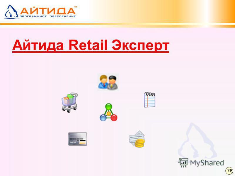 Айтида Retail Эксперт 76
