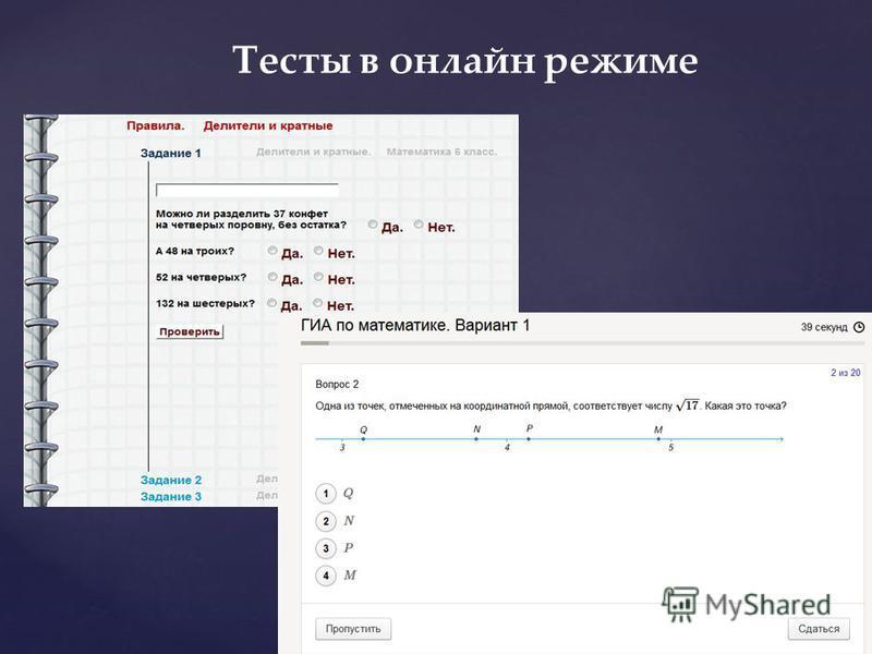 Тесты в онлайн режиме