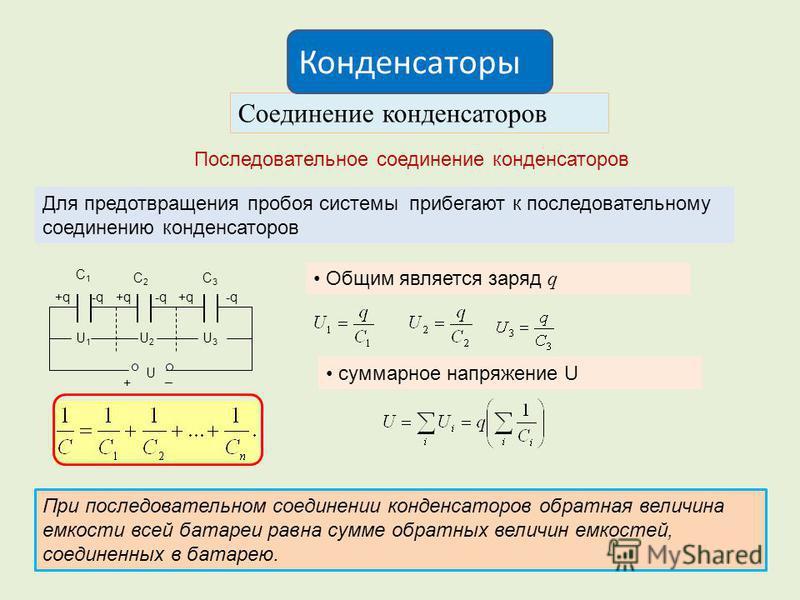 Соединение конденсаторов Последовательное соединение конденсаторов С1С1 С2С2 С3С3 U1U1 U2U2 U3U3 U -q +q -q+q + _ Для предотвращения пробоя системы прибегают к последовательному соединению конденсаторов Общим является заряд q суммарное напряжение U П