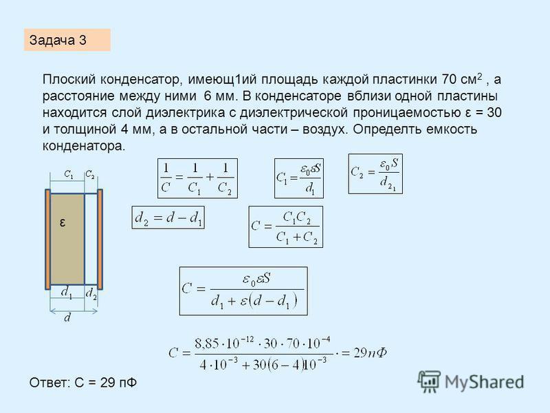 Задача 3 Плоский конденсатор, имеющ 1 ий площадь каждой пластинки 70 см 2, а расстояние между ними 6 мм. В конденсаторе вблизи одной пластины находится слой диэлектрика с диэлектрической проницаемостью ε = 30 и толщиной 4 мм, а в остальной части – во