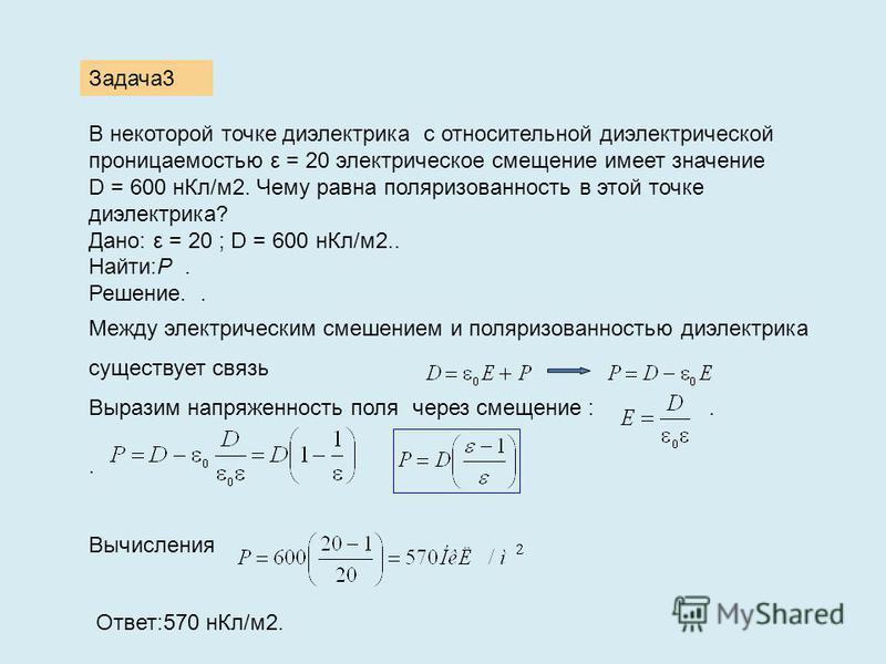 В некоторой точке диэлектрика с относительной диэлектрической проницаемостью ε = 20 электрическое смещение имеет значение D = 600 н Кл/м 2. Чему равна поляризованность в этой точке диэлектрика? Дано: ε = 20 ; D = 600 н Кл/м 2.. Найти:P. Решение.. Меж