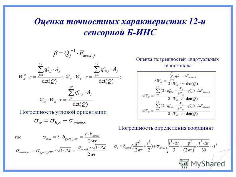 Оценка точностных характеристик 12-и сенсорной Б-ИНС Погрешность угловой ориентации Погрешность определения координат Оценка погрешностей «виртуальных гироскопов»