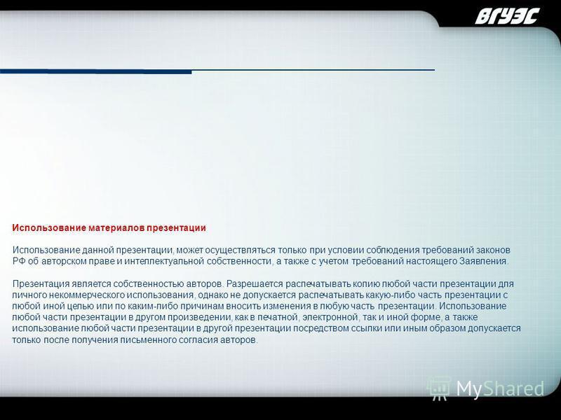 Company Logo Использование материалов презентации Использование данной презентации, может осуществляться только при условии соблюдения требований законов РФ об авторском праве и интеллектуальной собственности, а также с учетом требований настоящего З