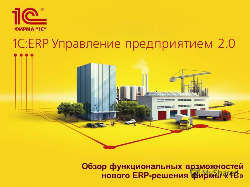 Обзор функциональных возможностей нового ERP-решения фирмы «1С»
