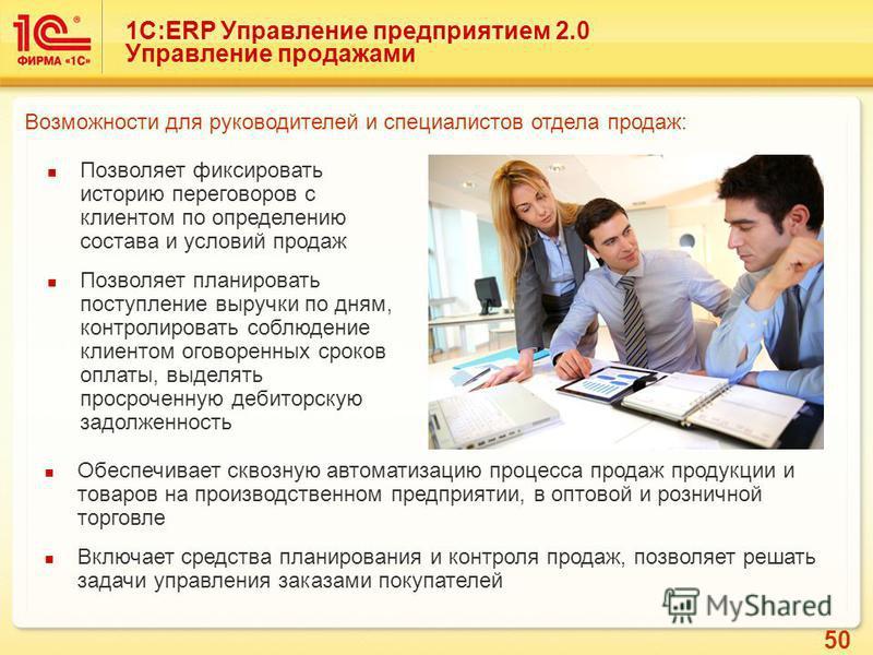 50 1С:ERP Управление предприятием 2.0 Управление продажами Позволяет фиксировать историю переговоров с клиентом по определению состава и условий продаж Позволяет планировать поступление выручки по дням, контролировать соблюдение клиентом оговоренных