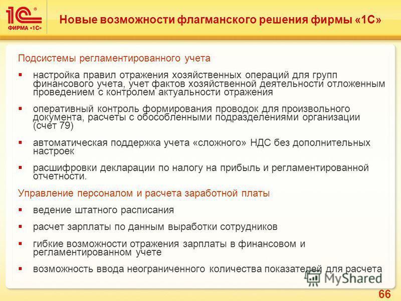 66 Подсистемы регламентированного учета настройка правил отражения хозяйственных операций для групп финансового учета, учет фактов хозяйственной деятельности отложенным проведением с контролем актуальности отражения оперативный контроль формирования