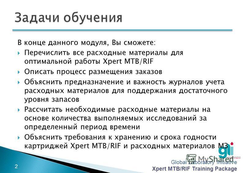 Модуль 4: Закупки и управление расходными материалами для Xpert MTB/RIF Глобальная лабораторная инициатива – Комплект учебных материалов по Xpert MTB/RIF