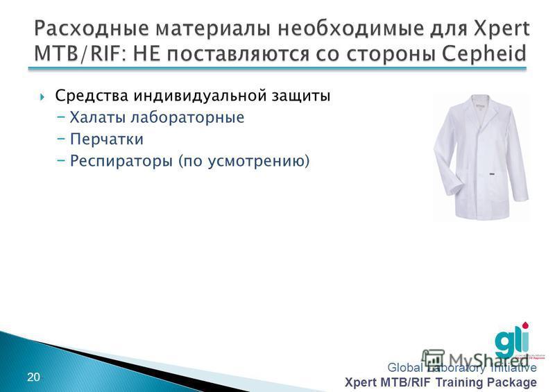 Global Laboratory Initiative Xpert MTB/RIF Training Package -19- Лабораторные принадлежности Флаконы для образцов мокроты Дополнительные пипетки для переноса материала (по усмотрению) Бумажные полотенца (для очистки рабочих поверхностей и наружных по
