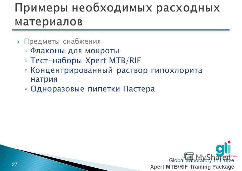 Global Laboratory Initiative Xpert MTB/RIF Training Package -26- Количество выполненных исследований (среднее количество за месяц) Наличный запас (фактическое количество) Срок годности Срок выполнения заказов Период времени, на который должно хватить