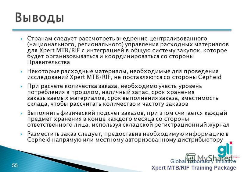 Global Laboratory Initiative Xpert MTB/RIF Training Package -54- Хранить в чистом, сухом, хорошо проветриваемом и организованном складском помещении Тест-наборы Xpert MTB/RIF должны храниться при температуре 2-28 C Хранить, не допуская попадания прям