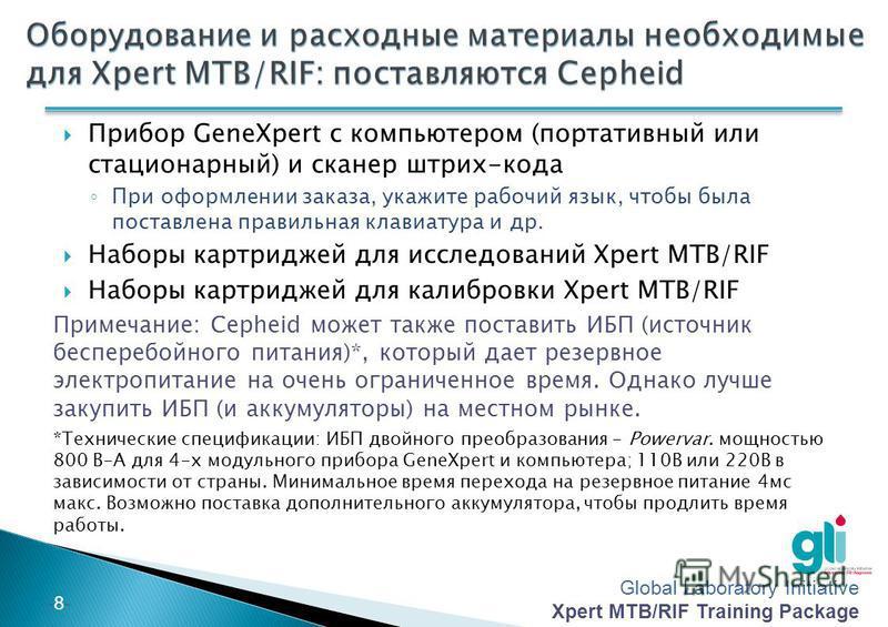 Global Laboratory Initiative Xpert MTB/RIF Training Package -7--7- Что заказать? Откуда? Сколько? Как часто? Как оценить правильность заказа? Какой нужен срок для выполнения заказа? Какой резервный (буферный) запас необходимо предусмотреть? Кто отвеч