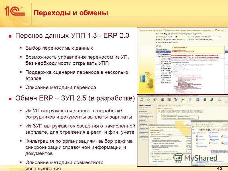 45 Переходы и обмены Перенос данных УПП 1.3 - ERP 2.0 Выбор переносимых данных Возможность управления переносом из УП, без необходимости открывать УПП Поддержка сценария переноса в несколько этапов Описание методики переноса Обмен ERP – ЗУП 2.5 (в ра