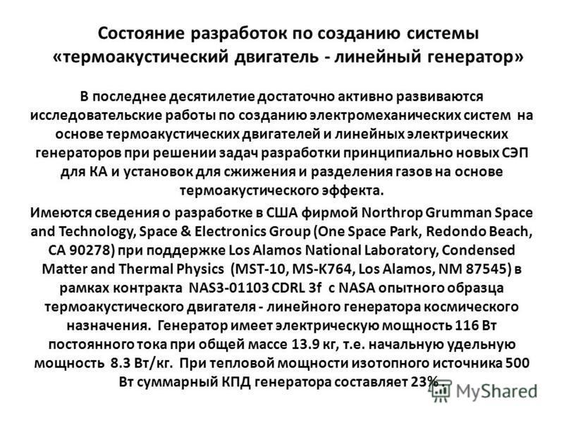 Состояние разработок по созданию системы «термоакустический двигатель - линейный генератор» В последнее десятилетие достаточно активно развиваются исследовательские работы по созданию электромеханических систем на основе термоакустических двигателей