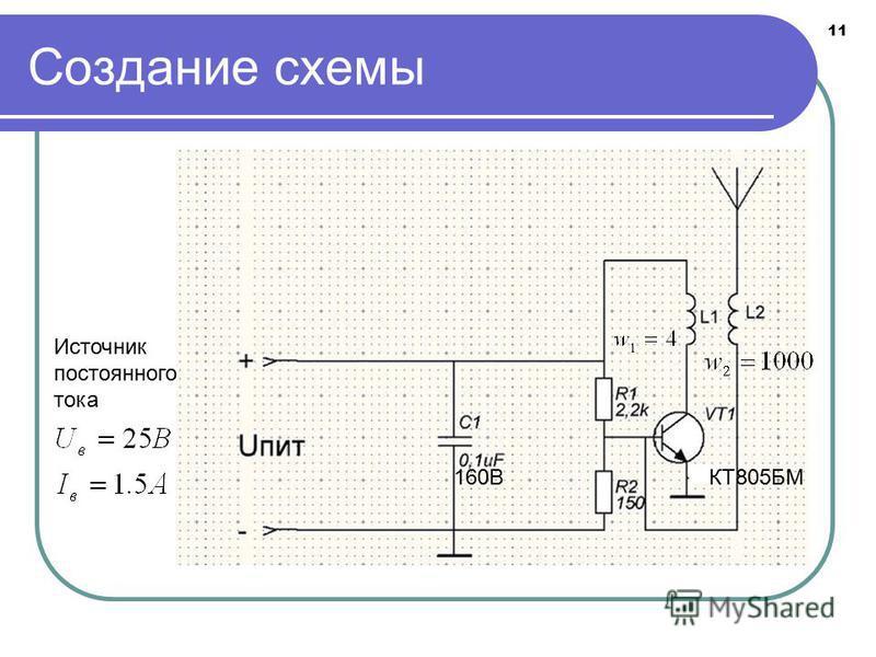 11 Создание схемы Источник постоянного тока КТ805БМ160В