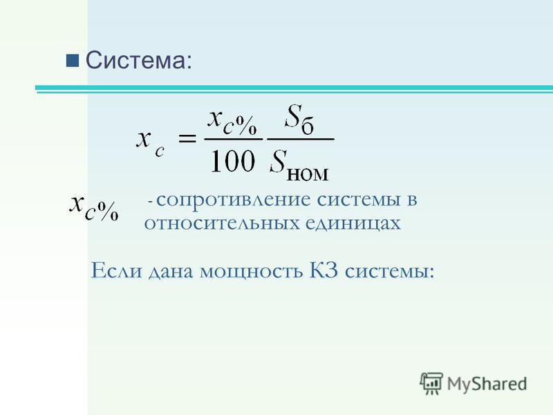 Система: - сопротивление системы в относительных единицах Если дана мощность КЗ системы: