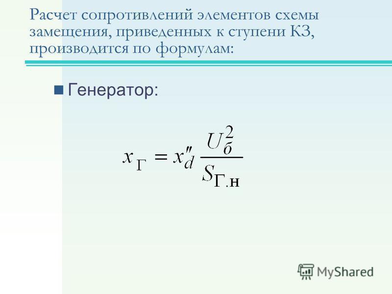 Расчет сопротивлений элементов схемы замещения, приведенных к ступени КЗ, производится по формулам: Генератор: