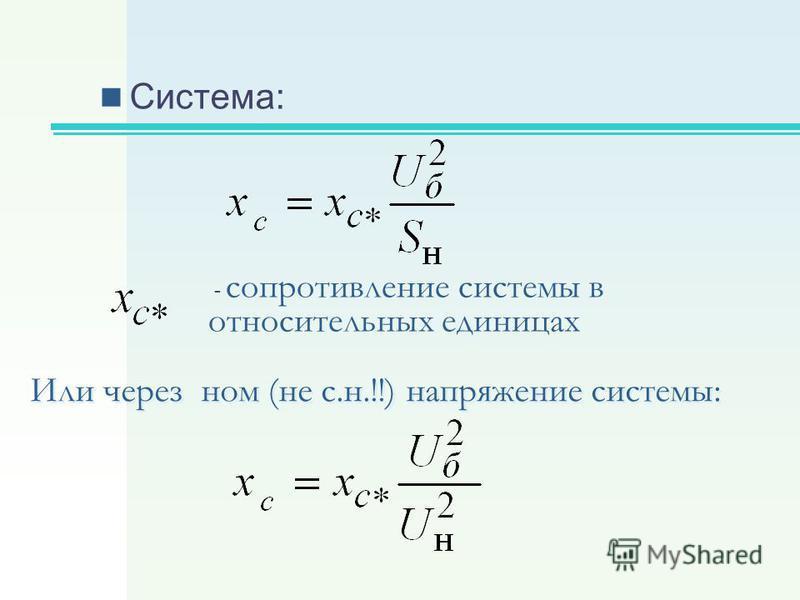 Система: - сопротивление системы в относительных единицах Или через ном (не с.н.!!) напряжение системы: