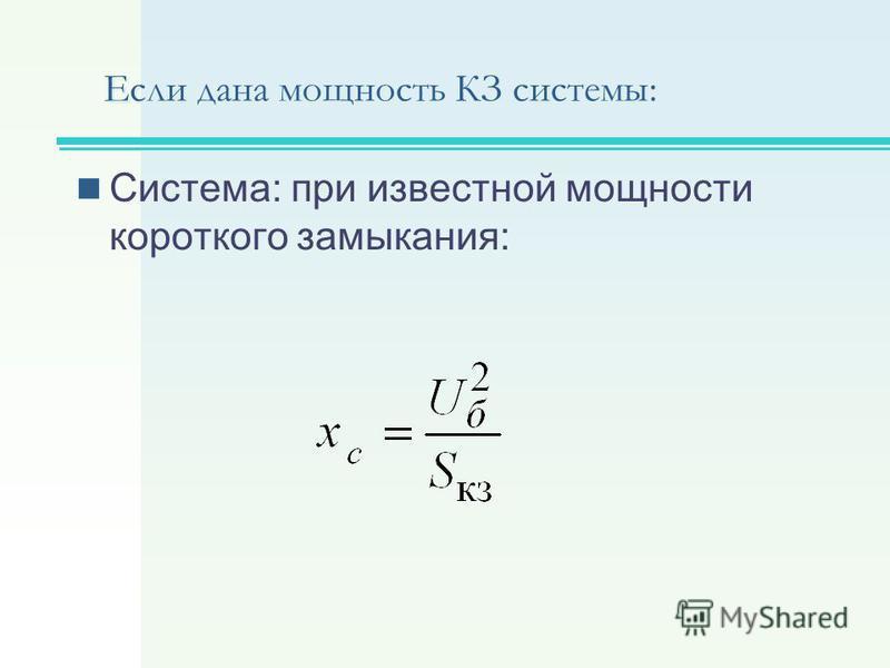 Система: при известной мощности короткого замыкания: Если дана мощность КЗ системы: