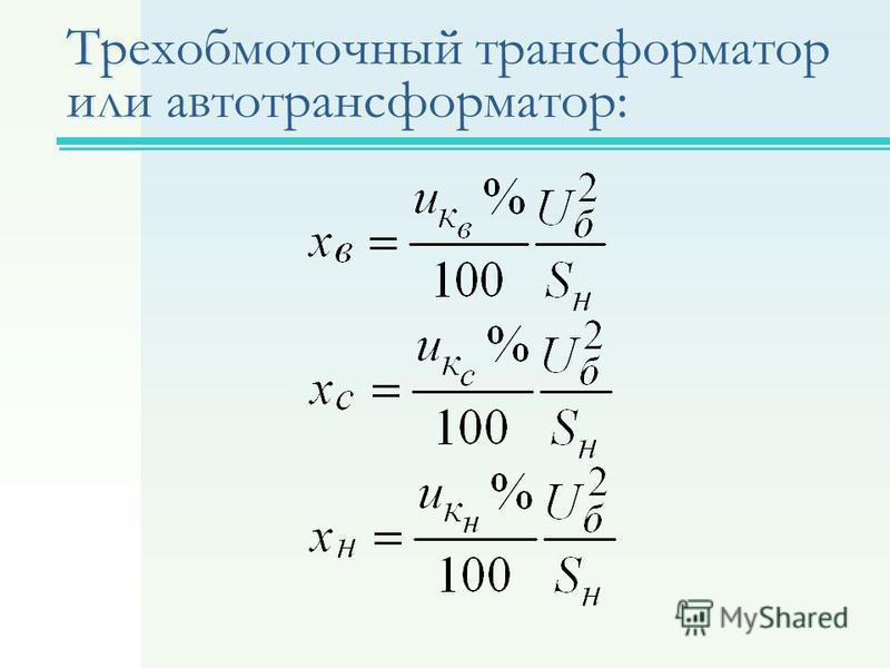 Трехобмоточный трансформатор или автотрансформатор: