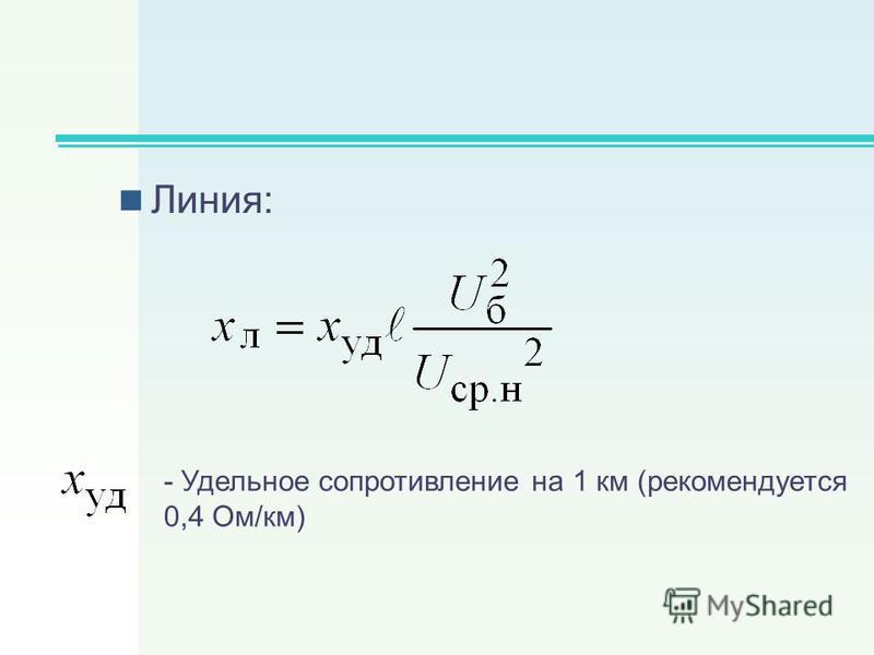 Линия: - Удельное сопротивление на 1 км (рекомендуется 0,4 Ом/км)