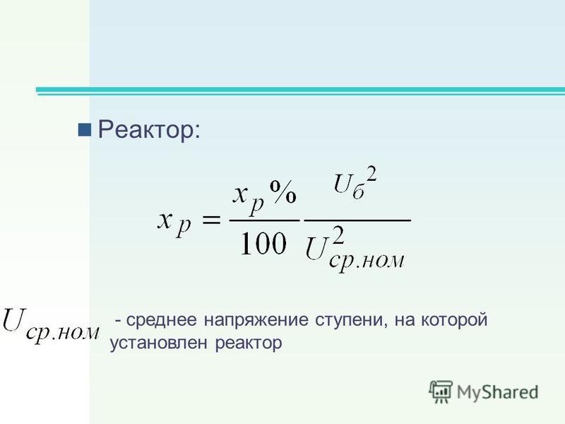 Реактор: - среднее напряжение ступени, на которой установлен реактор
