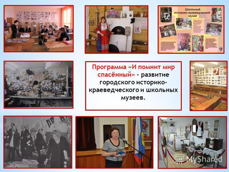 Программа «И помнит мир спасённый» - развитие городского историко- краеведческого и школьных музеев.