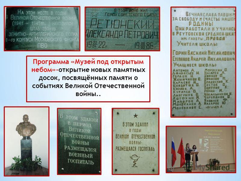 Программа «Музей под открытым небом»-открытие новых памятных досок, посвящённых памяти о событиях Великой Отечественной войны..