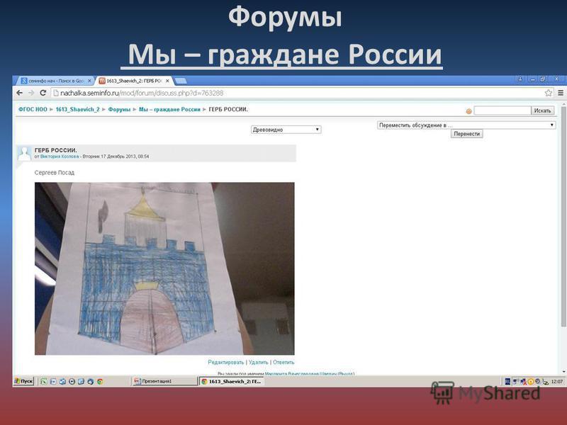 Форумы Мы – граждане России