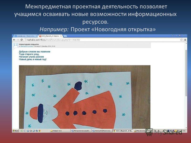Межпредметная проектная деятельность позволяет учащимся осваивать новые возможности информационных ресурсов. Например: Проект «Новогодняя открытка»