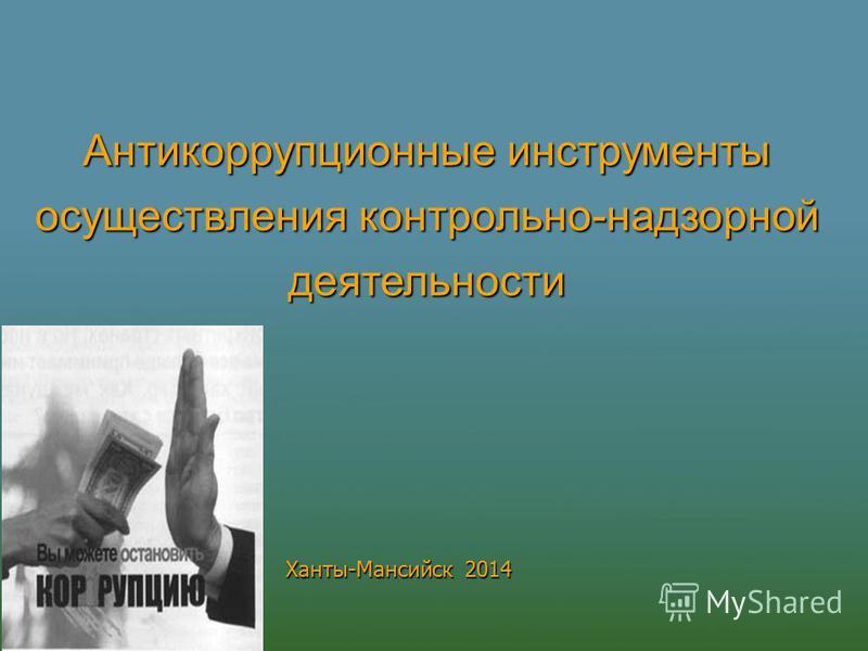 Антикоррупционные инструменты осуществления контрольно-надзорной деятельности Ханты-Мансийск 2014
