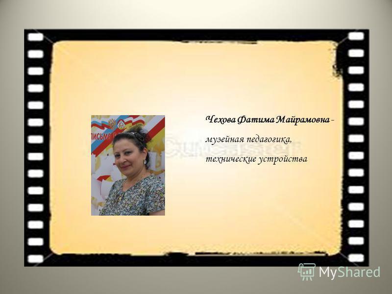 Чехова Фатима Майрамовна - музейная педагогика, технические устройства