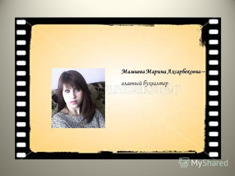 Мамиева Марина Ахсарбековна – главный бухгалтер