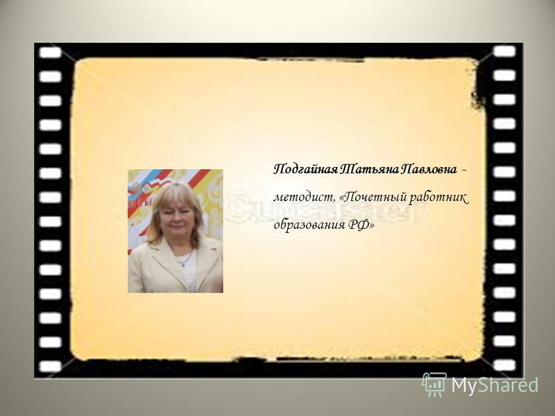 Подгайная Татьяна Павловна - методист, «Почетный работник образования РФ»