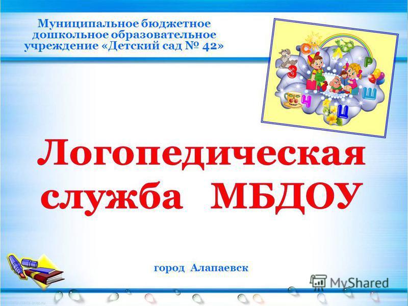 Муниципальное бюджетное дошкольное образовательное учреждение «Детский сад 42» город Алапаевск