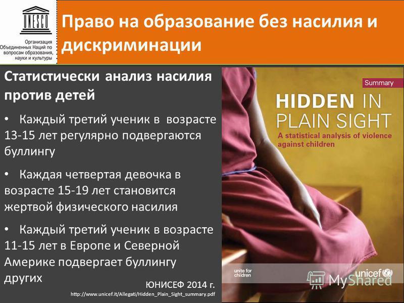 Право на образование без насилия и дискриминации Статистически анализ насилия против детей Каждый третий ученик в возрасте 13-15 лет регулярно подвергаются боулингу Каждая четвертая девочка в возрасте 15-19 лет становится жертвой физического насилия