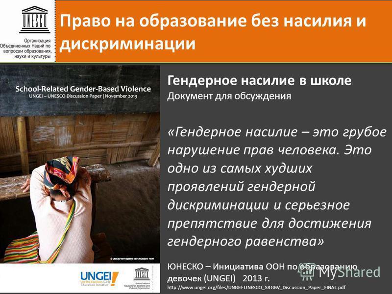 Гендерное насилие в школе Документ для обсуждения «Гендерное насилие – это грубое нарушение прав человека. Это одно из самых худших проявлений гендерной дискриминации и серьезное препятствие для достижения гендерного равенства» ЮНЕСКО – Инициатива ОО
