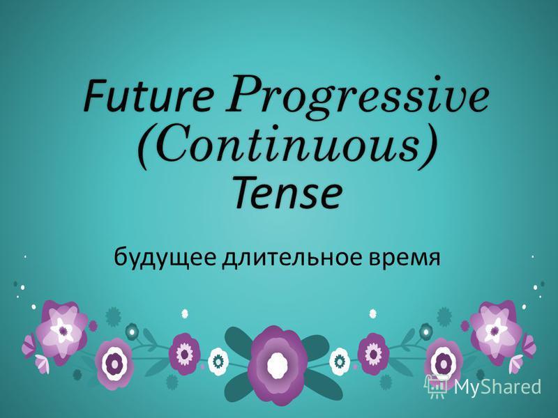Future Progressive (Continuous) Tense будущее длительное время