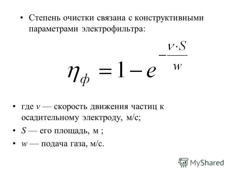 Степень очистки связана с конструктивными параметрами электрофильтра: где v скорость движения частиц к осадительному электроду, м/с; S его площадь, м ; w подача газа, м/с.
